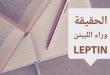 الحقيقة وراء الليبتن. Leptin
