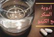 أدوية علاج السكر من النوع الثاني مع الكيتو
