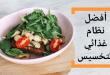 ايه أفضل نظام غذائي للتخسيس؟