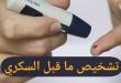 تشخيص ما قبل السكري . Prediabetic