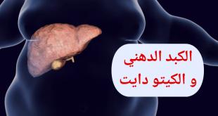 الكبد الدهني والكيتو دايت