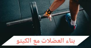 بناء العضلات مع الكيتو دايت