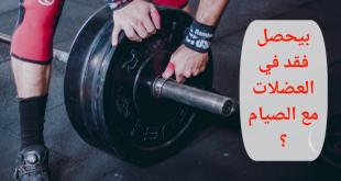 الوزن المفقود مع الصيام ونقص العضلات