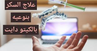 الأدلة العلمية على صلاحية الكيتو في علاج السكر من النوع الثاني والأول
